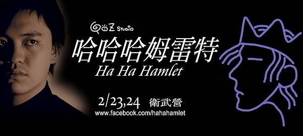 hamlet 簡約版
