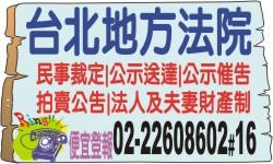 台北地方法院.jpg