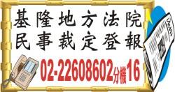 基隆地方法院民事裁定登報.jpg