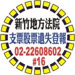 新竹地方法院支票股票遺失登報.jpg