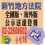 新竹地方法院公示送達.jpg
