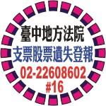 臺中地方法院支票股票遺失登報.jpg