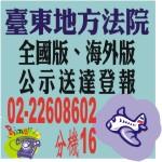 臺東地方法院公示送達.jpg