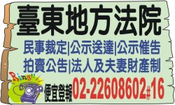 臺東地方法院.jpg