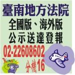 臺南地方法院公示送達.jpg