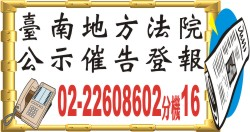 臺南地方法院公示催告登報.jpg