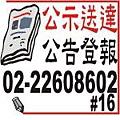 公示送達公告登報.jpg