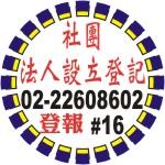 社團法人設立登記登報.jpg