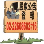股東公告登報.jpg