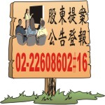 股東提案公告登報.jpg