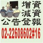 增資減資公告登報.jpg