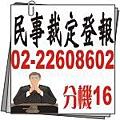 臺北 地方法院民事裁定-國內版新聞紙登報
