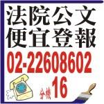 民事裁定公告-臺北地方法院民事裁定國內版新聞紙登報