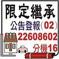 臺灣新北地院執行處 民事裁定陳報遺產清冊事件