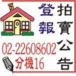 士林 彰化 基隆 高雄 苗栗 台南等司法院法拍 屋- 廣告登報 第一次拍賣公告