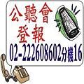 臺北縣市都市更新事業概要案公聽會公告-報紙廣告刊登