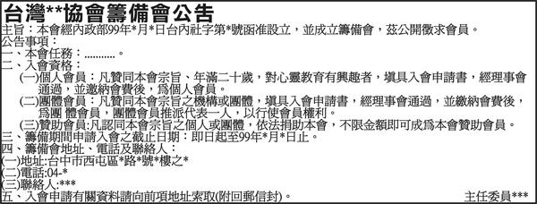 台灣協會籌備會公告.jpg