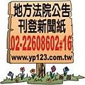 臺北地方法院民事裁定國內版法院公告登報