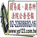報紙廣告-台灣士林地方法院/內湖簡易庭地址電話