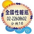 全國性報紙.jpg