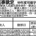 支票遺失登報範例.jpg