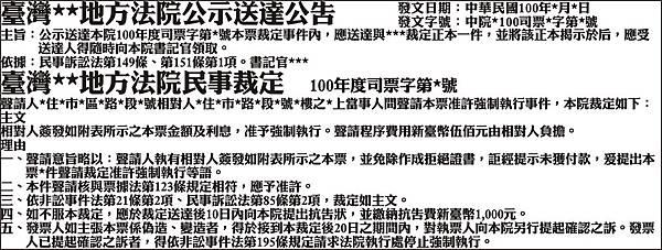 公示送達民事裁定1.jpg