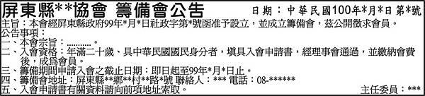屏東縣協會 籌備會公告.jpg