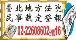 台北地方法院民事裁定登報.jpg