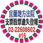 宜蘭地方法院支票股票遺失登報.jpg
