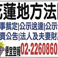 花蓮地方法院.jpg