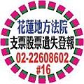 花蓮地方法院支票股票遺失登報.jpg