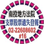 南投地方法院支票股票遺失登報.jpg
