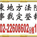 屏東地方法院民事裁定登報.jpg
