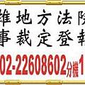 高雄地方法院民事裁定登報.jpg