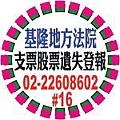 基隆地方法院支票股票遺失登報.jpg