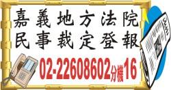 嘉義地方法院民事裁定登報.jpg
