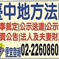 臺中地方法院.jpg