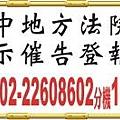 臺中地方法院公示催告登報.jpg
