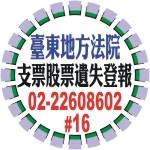 臺東地方法院支票股票遺失登報.jpg