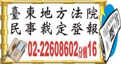 臺東地方法院民事裁定登報.jpg