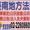 臺南地方法院.jpg
