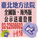 台北地方法院公示送達.jpg