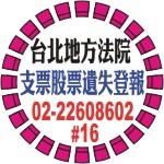 台北地方法院支票股票遺失登報.jpg