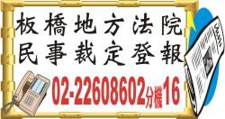 板橋地方法院民事裁定登報.jpg