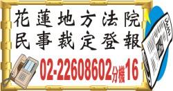 花蓮地方法院民事裁定登報.jpg