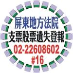 屏東地方法院支票股票遺失登報.jpg