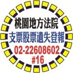 桃園地方法院支票股票遺失登報.jpg