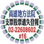 高雄地方法院支票股票遺失登報.jpg