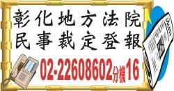 彰化地方法院民事裁定登報.jpg