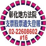 彰化地方法院支票股票遺失登報.jpg